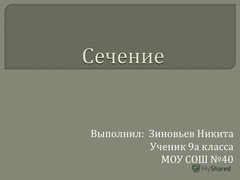 Выполнил : Зиновьев Никита Ученик 9 а класса МОУ СОШ 40
