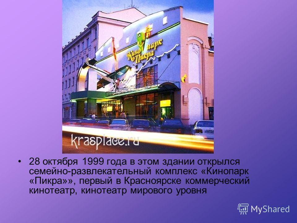 28 октября 1999 года в этом здании открылся семейно-развлекательный комплекс «Кинопарк «Пикра»», первый в Красноярске коммерческий кинотеатр, кинотеатр мирового уровня