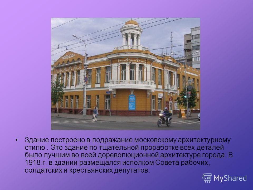 Здание построено в подражание московскому архитектурному стилю. Это здание по тщательной проработке всех деталей было лучшим во всей дореволюционной архитектуре города. В 1918 г. в здании размещался исполком Совета рабочих, солдатских и крестьянских