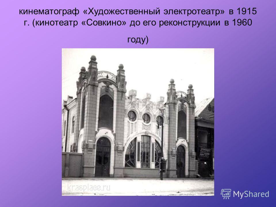 кинематограф «Художественный электротеатр» в 1915 г. (кинотеатр «Совкино» до его реконструкции в 1960 году)