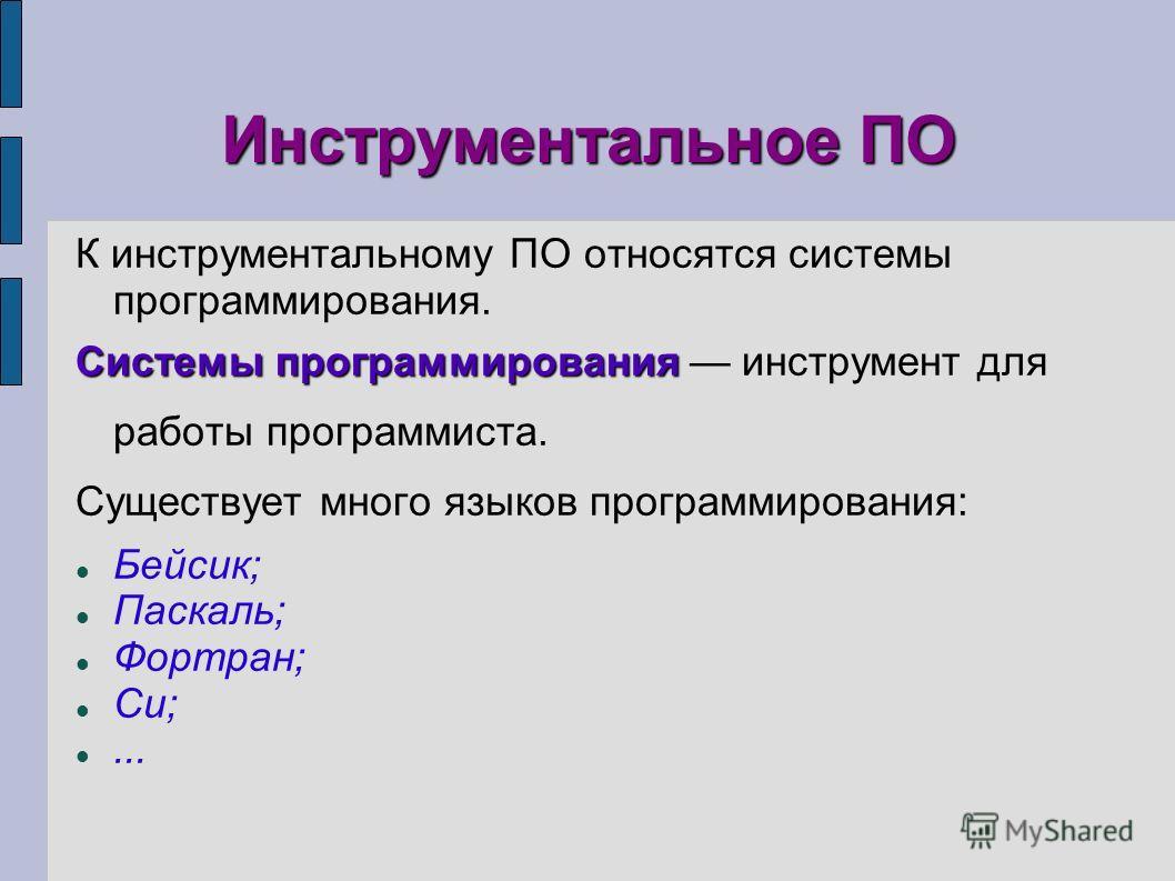 Инструментальное ПО К инструментальному ПО относятся системы программирования. Системы программирования Системы программирования инструмент для работы программиста. Существует много языков программирования: Бейсик; Паскаль; Фортран; Си;...