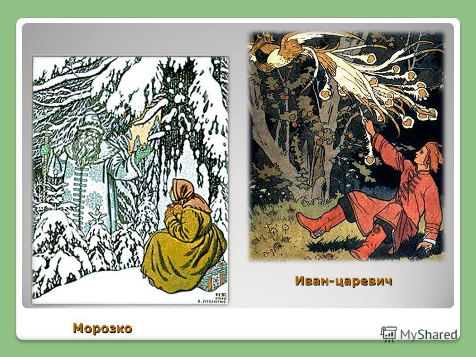 Иван-царевич Морозко