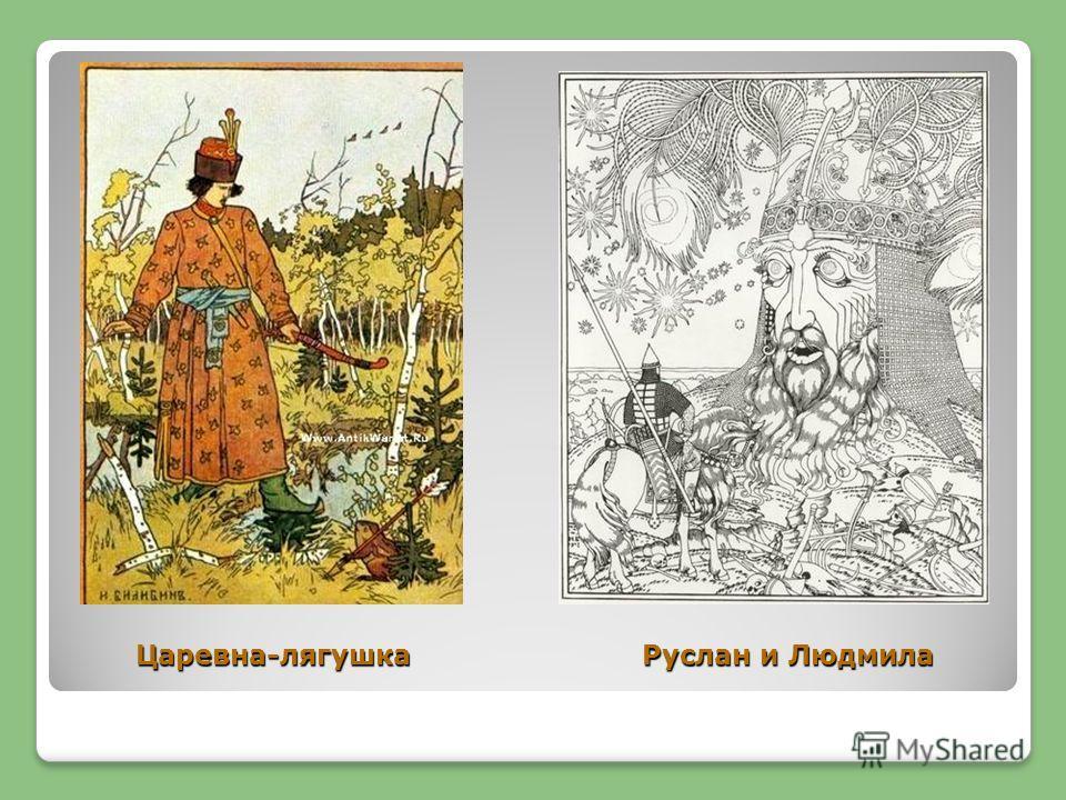 Царевна-лягушка Руслан и Людмила