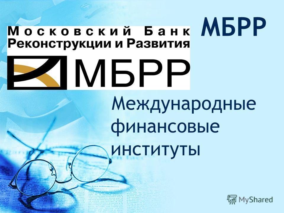 МБРР Международные финансовые институты