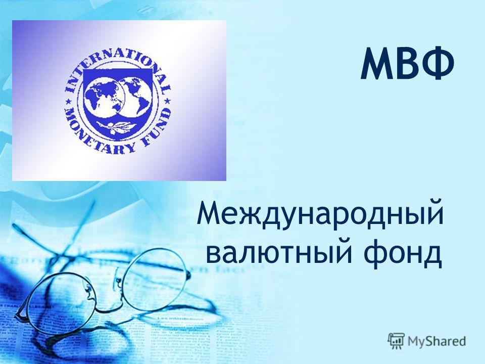 МВФ Международный валютный фонд