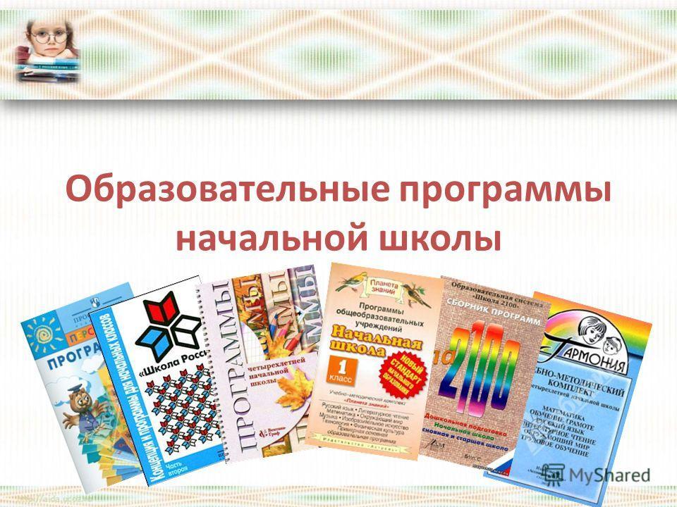 школа россии программа для начальной школы