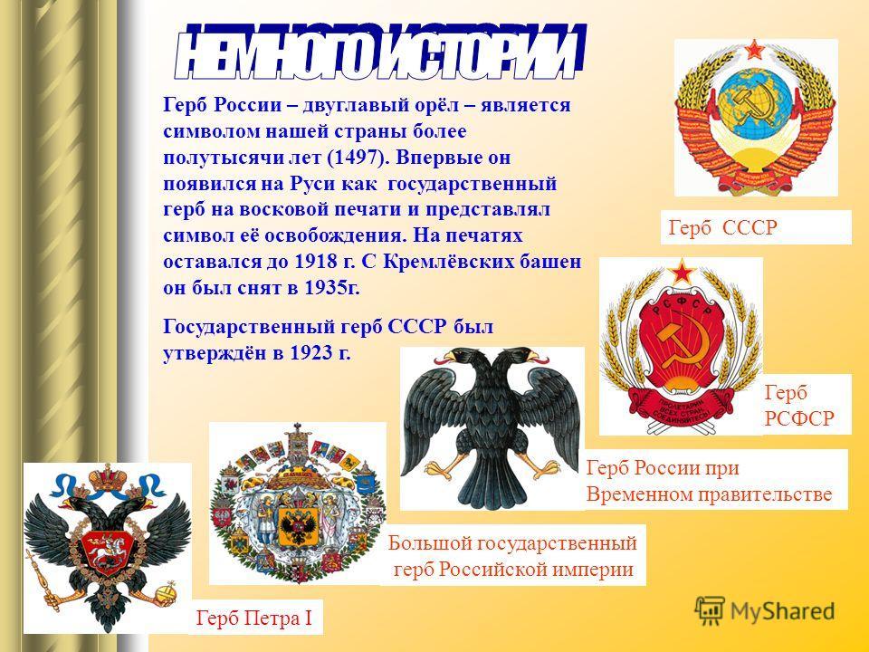Государственный герб – это официальная эмблема государства, изображаемая на печатях, бланках государственных органов, денежных знаках. В Положении о государственном гербе РФ записано, что герб представляет собой изображение золотого двуглавого орла,