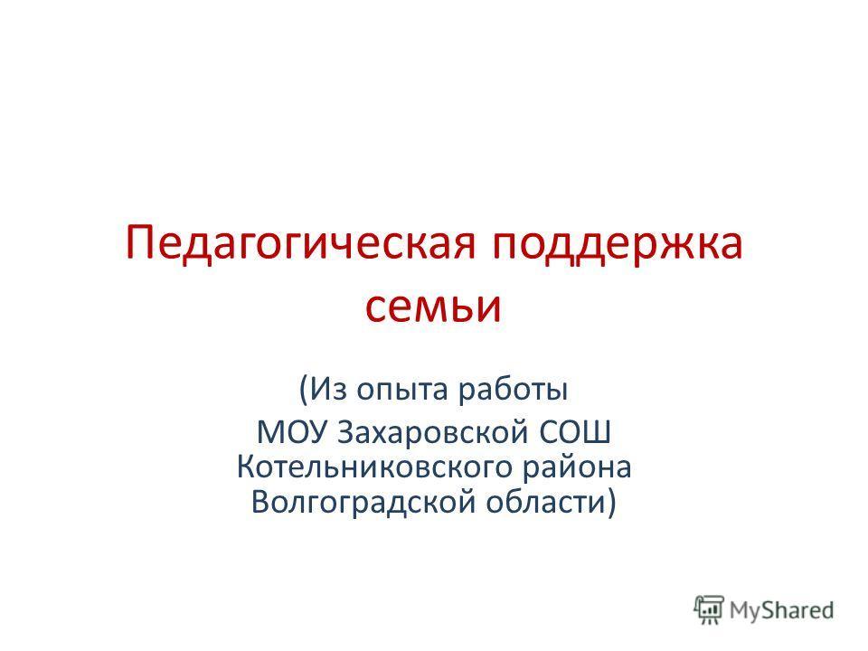 Педагогическая поддержка семьи (Из опыта работы МОУ Захаровской СОШ Котельниковского района Волгоградской области)