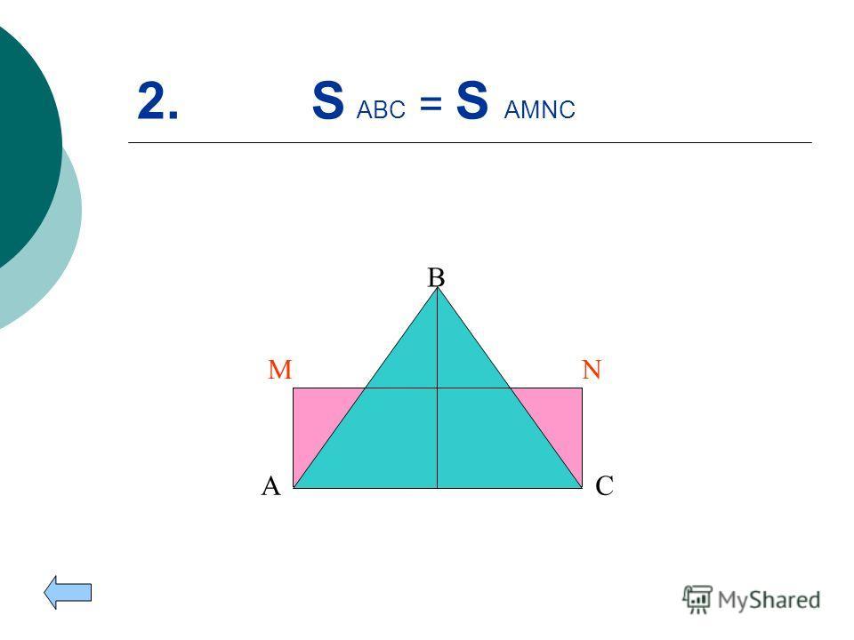1. S ABC = S ADEC А В С DE