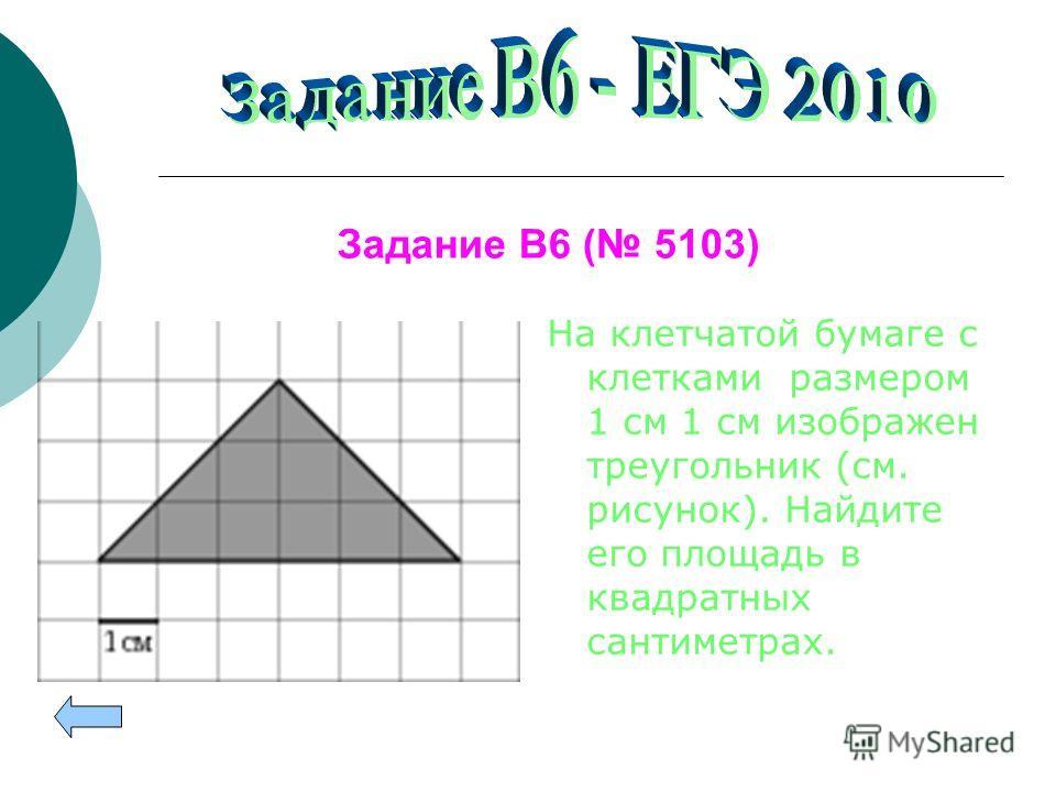На клетчатой бумаге с клетками размером 1 см 1 см изображена трапеция (см. рисунок). Найдите ее площадь в квадратных сантиметрах. Задание B6 ( 5209)