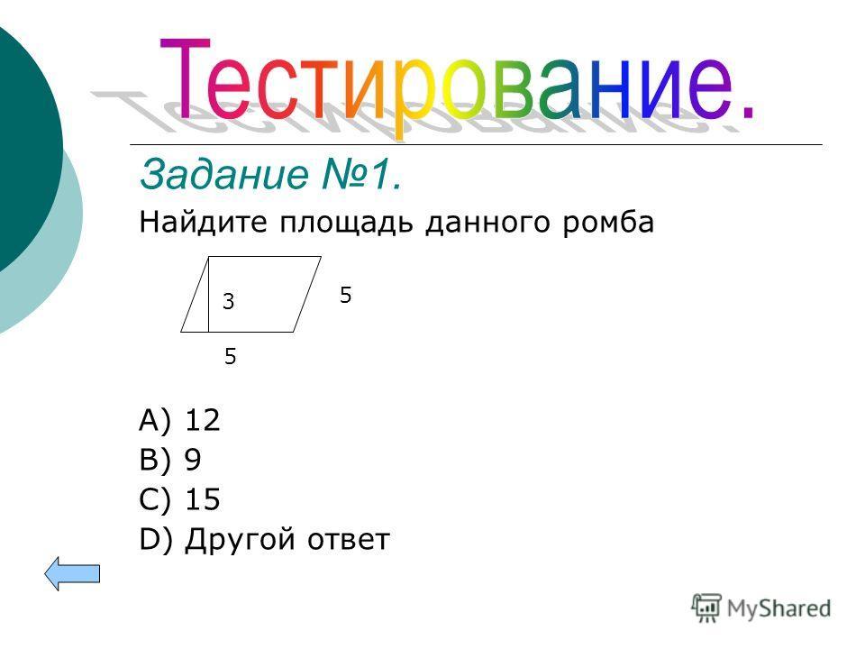 Из треугольников составить: 1. квадрат с площадью 16 кв.см, 2. ромб - с площадью 32 кв.см, 3. прямоугольник - с площадью 32 кв.см, 4. квадрат - с площадью 64 кв.см, 5. параллелограмм - с площадью 48 кв.см, 6. трапецию -с площадью 48 кв.см.