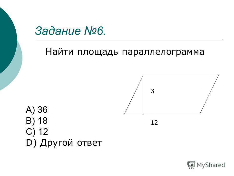 Задание 5. Найдите площадь прямоугольного треугольника A) 72 B) 18 C) 36 D) Другой ответ 8 9