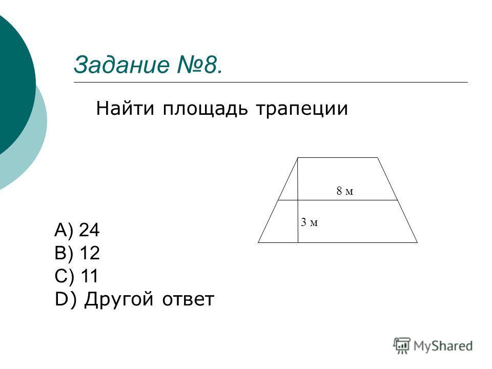 Задание 7. Найти площадь трапеции A) 108 B) 54 C) 48 D) Другой ответ 3 м 4 м 9 м