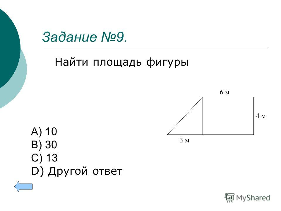 Задание 8. Найти площадь трапеции A) 24 B) 12 C) 11 D) Другой ответ 8 м 3 м