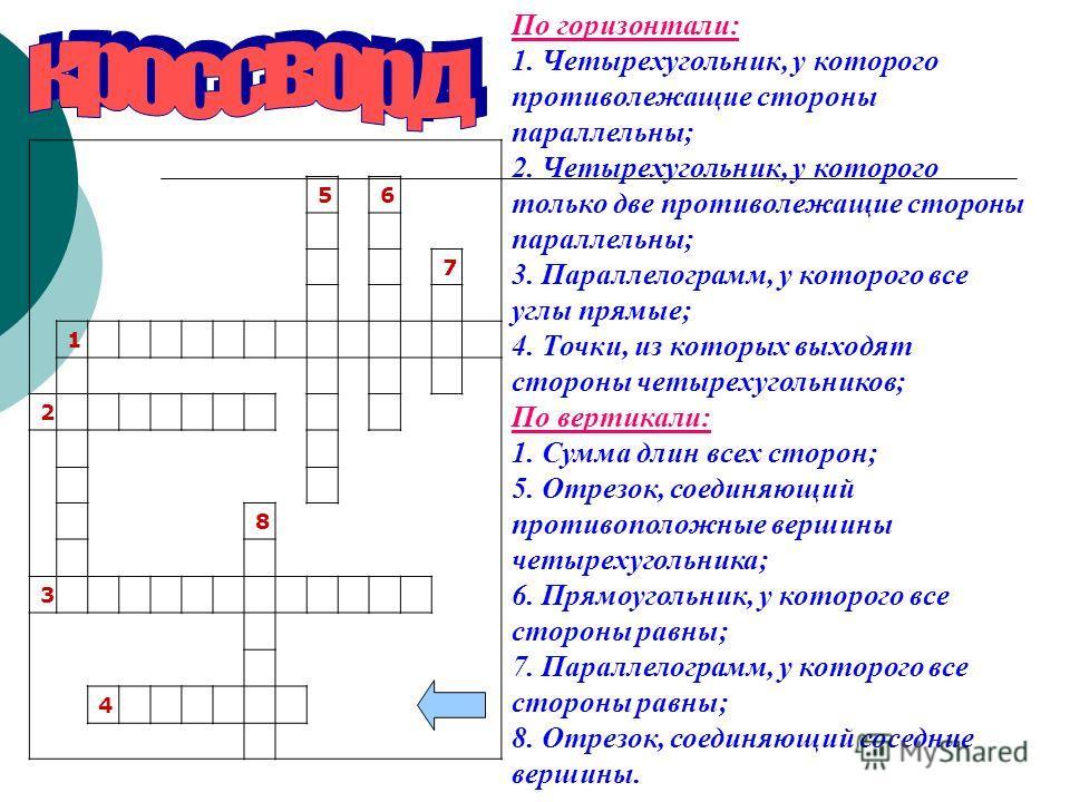 1. Актуализация знаний: а) Кроссворд; Ответы;а) Кроссворд;Ответы; б) Установление соответствия; в) Свойства площадей многоугольников. 2.Решение задач2.Решение задач на изменение площадей. 3. Задачи на построение 4.4. Задачи ЕГЭ.Задачи ЕГЭ 5. Релакс-т