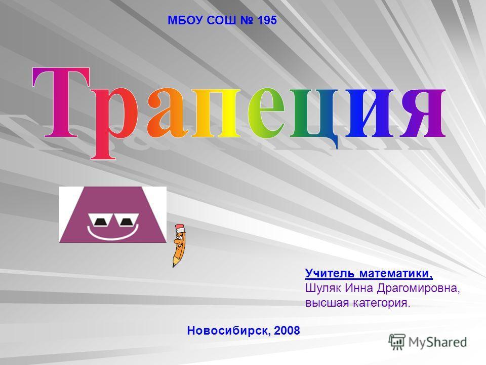 МБОУ СОШ 195 Новосибирск, 2008 Учитель математики, Шуляк Инна Драгомировна, высшая категория.