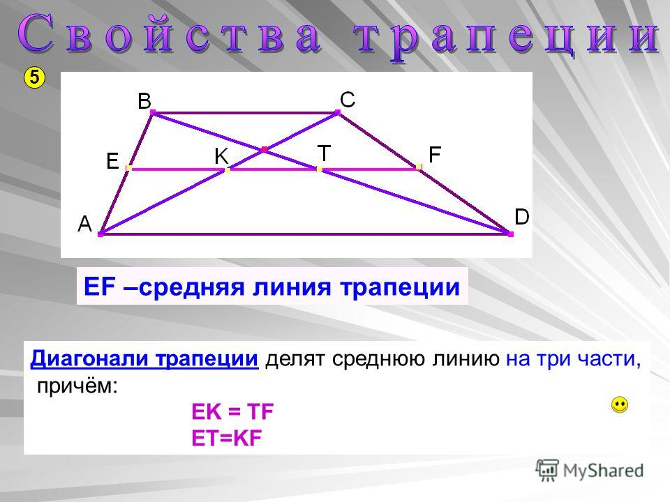 5 EF –средняя линия трапеции Диагонали трапеции делят среднюю линию на три части, причём: EK = TF ET=KF
