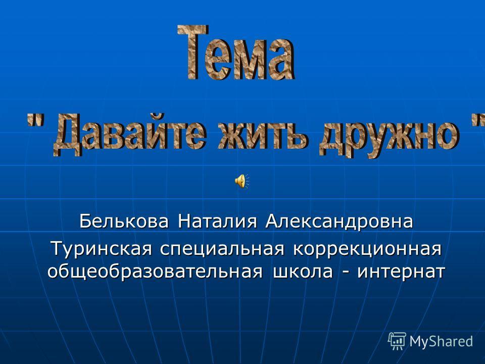 Белькова Наталия Александровна Туринская специальная коррекционная общеобразовательная школа - интернат