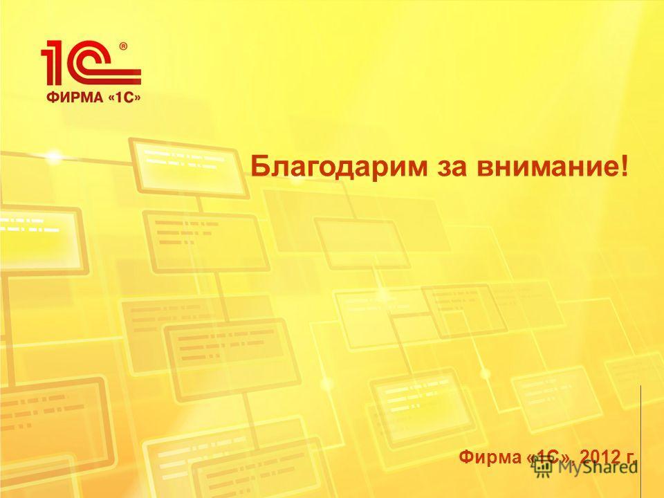 Фирма «1С», 2012 г. Благодарим за внимание!