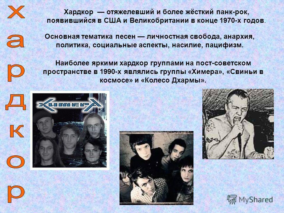 Хардкор отяжелевший и более жёсткий панк-рок, появившийся в США и Великобритании в конце 1970-х годов. Основная тематика песен личностная свобода, анархия, политика, социальные аспекты, насилие, пацифизм. Наиболее яркими хардкор группами на пост-сове