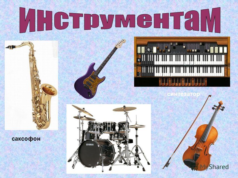 саксофон синтезатор