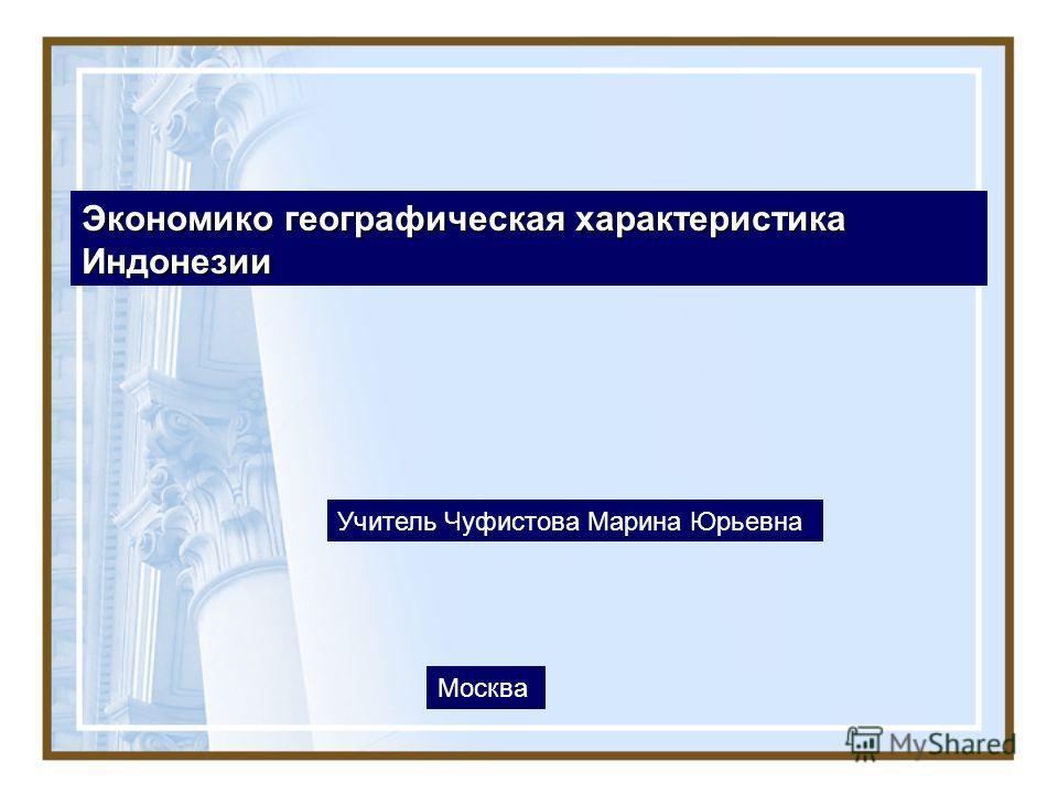 Экономико географическая характеристика Индонезии Учитель Чуфистова Марина Юрьевна Москва