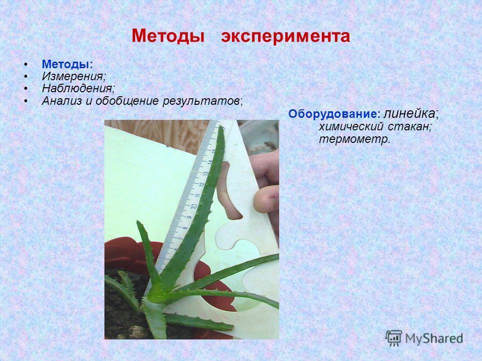 Методы эксперимента Методы: Измерения; Наблюдения; Анализ и обобщение результатов; Оборудование: линейка; химический стакан; термометр.