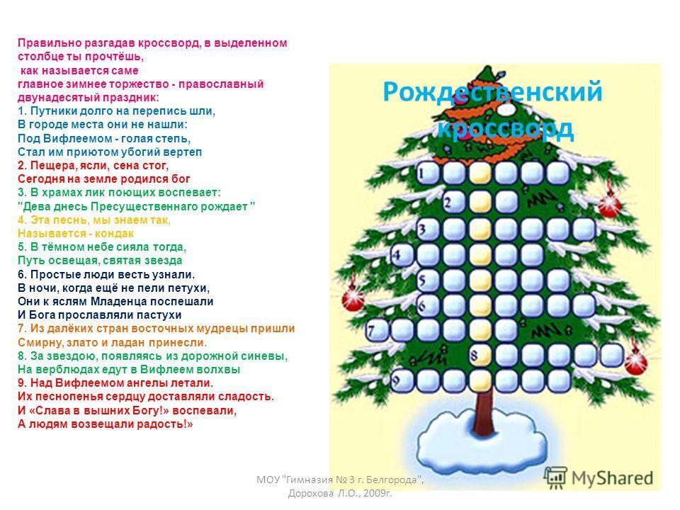 Рождественский кроссворд Правильно разгадав кроссворд, в выделенном столбце ты прочтёшь, как называется саме главное зимнее торжество - православный двунадесятый праздник: 1. Путники долго на перепись шли, В городе места они не нашли: Под Вифлеемом -