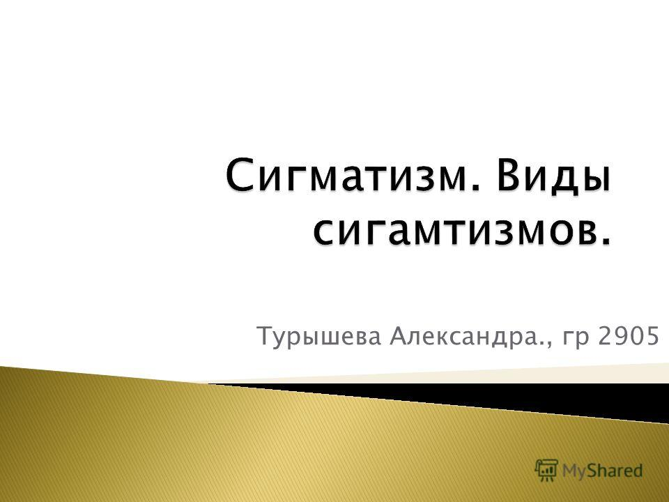 Турышева Александра., гр 2905
