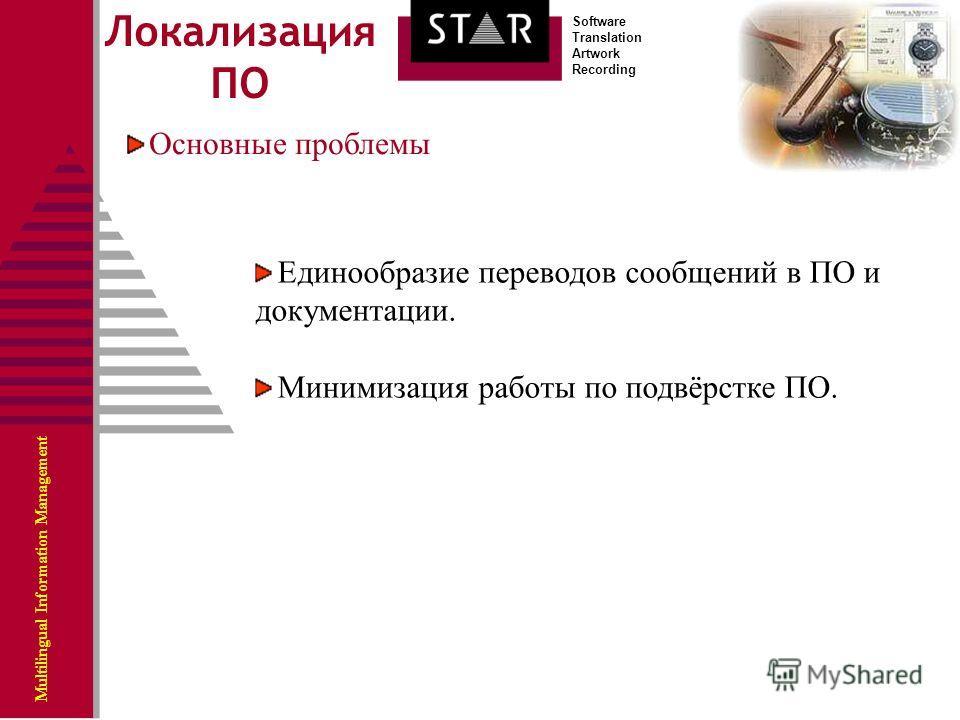 Multilingual Information Management Локализация ПО Software Translation Artwork Recording Основные проблемы Единообразие переводов сообщений в ПО и документации. Минимизация работы по подвёрстке ПО.