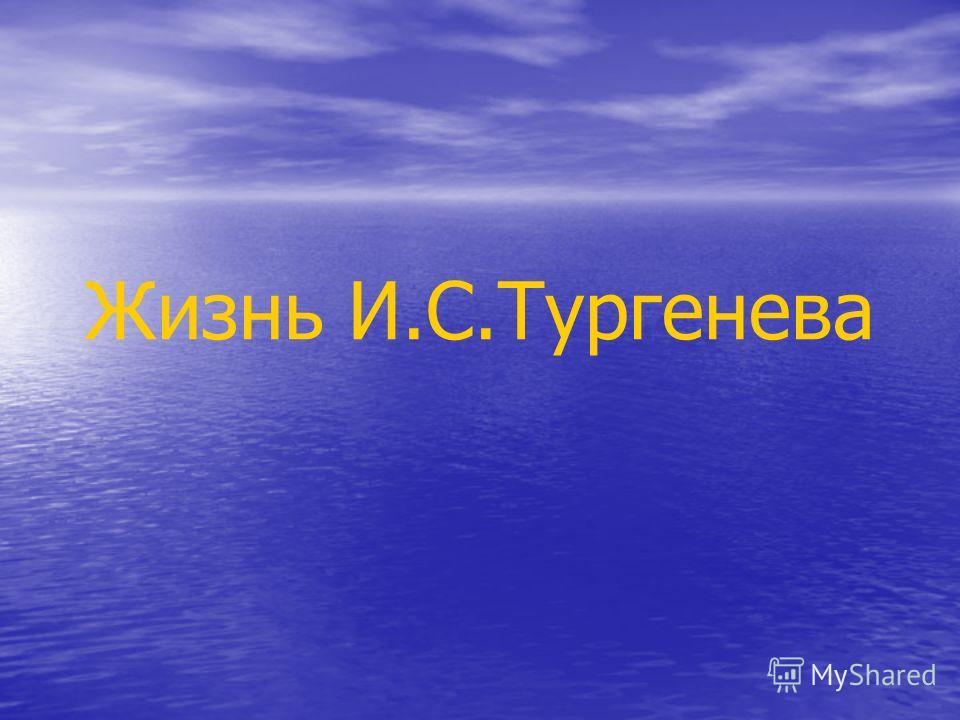 Жизнь И.С.Тургенева
