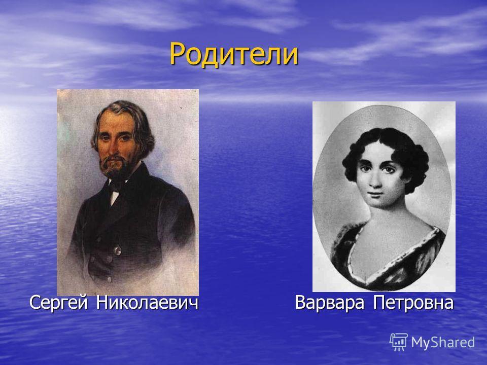 Родители Родители Сергей Николаевич Варвара Петровна