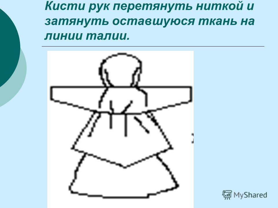 Кисти рук перетянуть ниткой и затянуть оставшуюся ткань на линии талии.