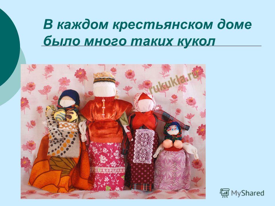 В каждом крестьянском доме было много таких кукол