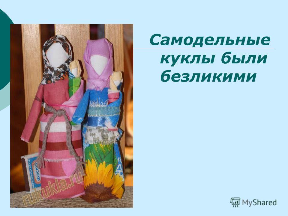 Самодельные куклы были безликими