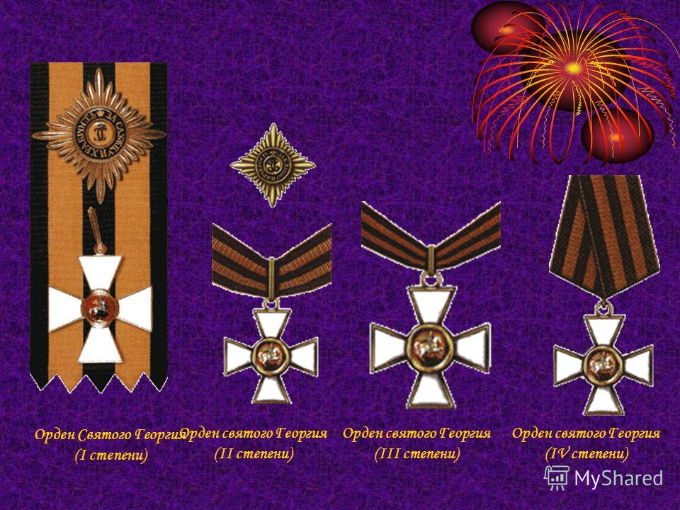 Орден Святого Георгия (I степени) Орден святого Георгия (II степени) Орден святого Георгия (III степени) Орден святого Георгия (IV степени)