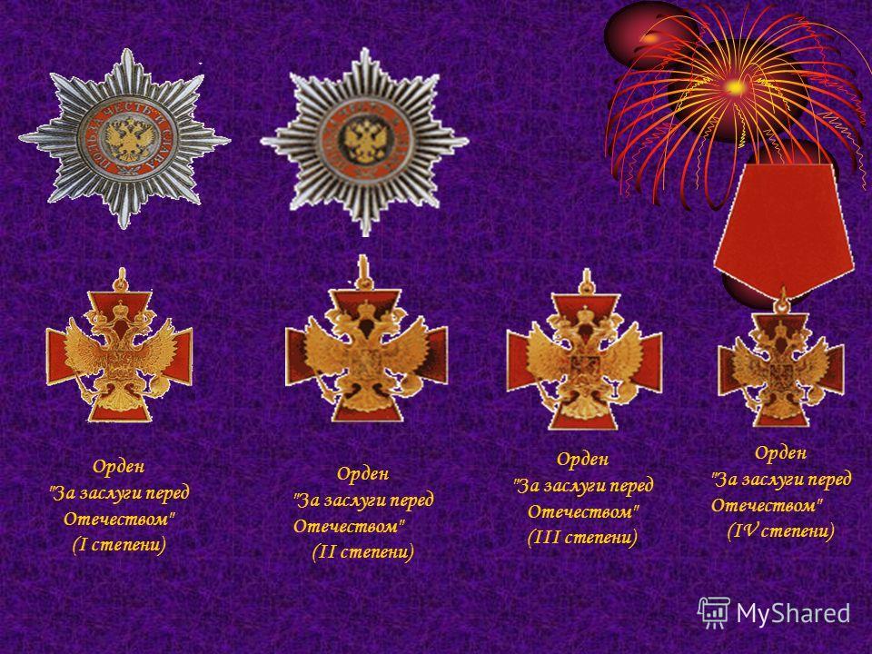 Орден За заслуги перед Отечеством (I степени) Орден За заслуги перед Отечеством (II степени) Орден За заслуги перед Отечеством (III степени) Орден За заслуги перед Отечеством (IV степени)