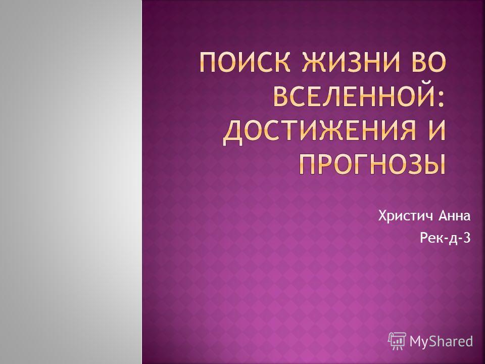 Христич Анна Рек-д-3