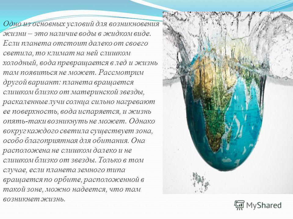 Одно из основных условий для возникновения жизни – это наличие воды в жидком виде. Если планета отстоит далеко от своего светила, то климат на ней слишком холодный, вода превращается в лед и жизнь там появиться не может. Рассмотрим другой вариант: пл