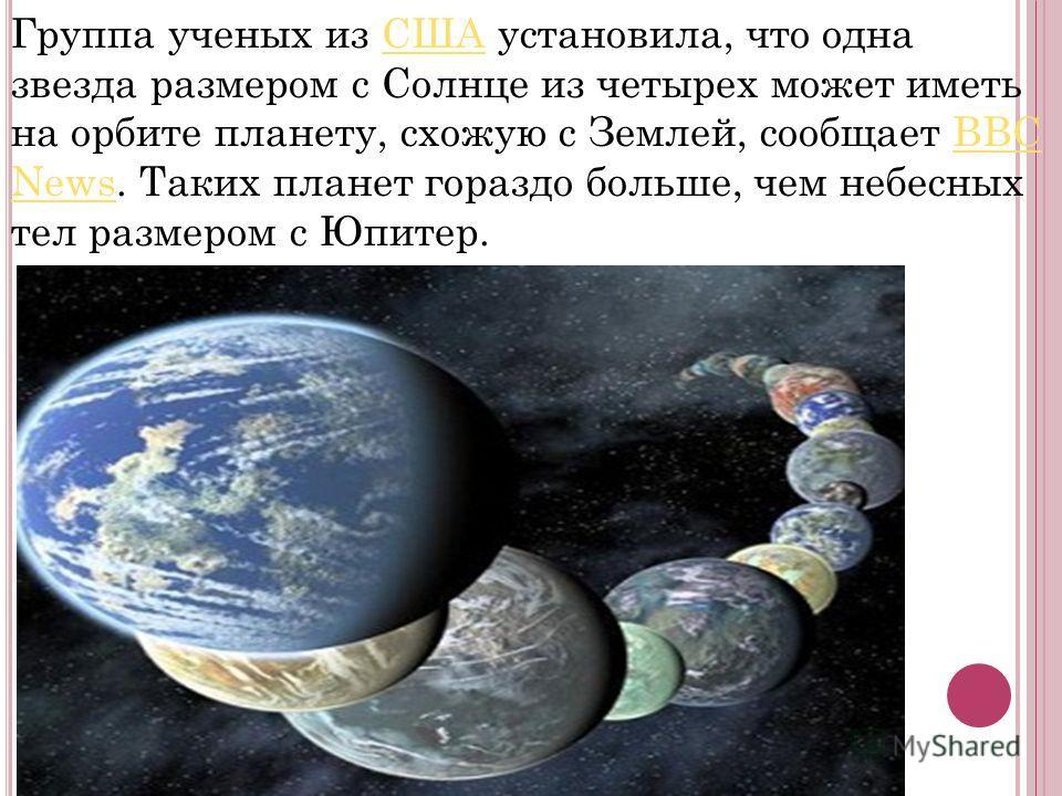 Группа ученых из США установила, что одна звезда размером с Солнце из четырех может иметь на орбите планету, схожую с Землей, сообщает BBC News. Таких планет гораздо больше, чем небесных тел размером с Юпитер.СШАBBC News