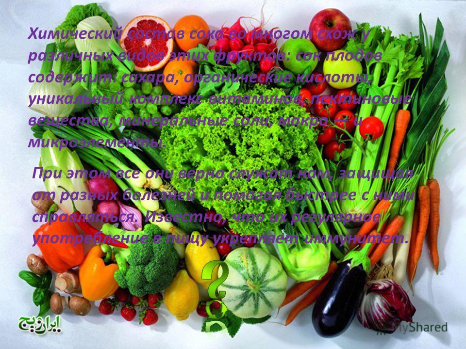 Химический состав сока во многом схож у различных видов этих фруктов: сок плодов содержит: сахара, органические кислоты, уникальный комплекс витаминов, пектиновые вещества, минеральные соли, макро и микроэлементы. При этом все они верно служат нам, з