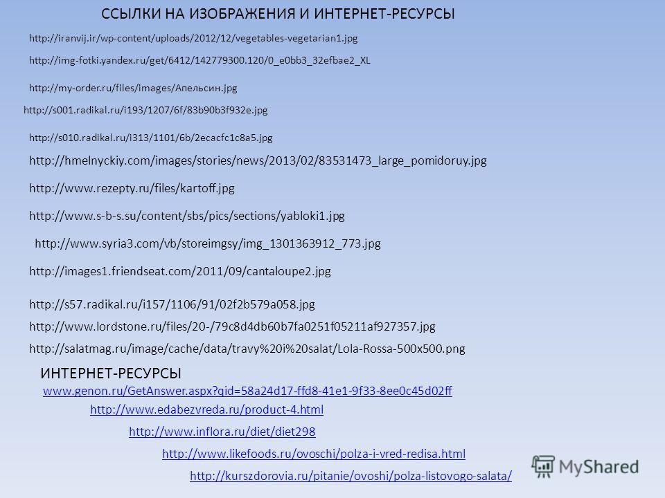 http://iranvij.ir/wp-content/uploads/2012/12/vegetables-vegetarian1.jpg http://img-fotki.yandex.ru/get/6412/142779300.120/0_e0bb3_32efbae2_XL http://my-order.ru/files/images/Апельсин.jpg http://s001.radikal.ru/i193/1207/6f/83b90b3f932e.jpg http://hme
