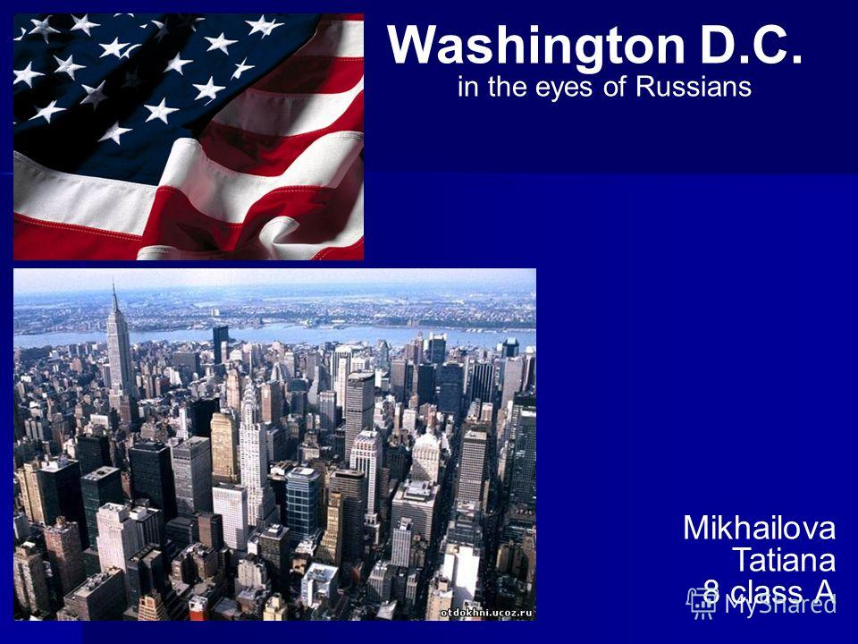 Washington D.C. in the eyes of Russians Mikhailova Tatiana 8 class A