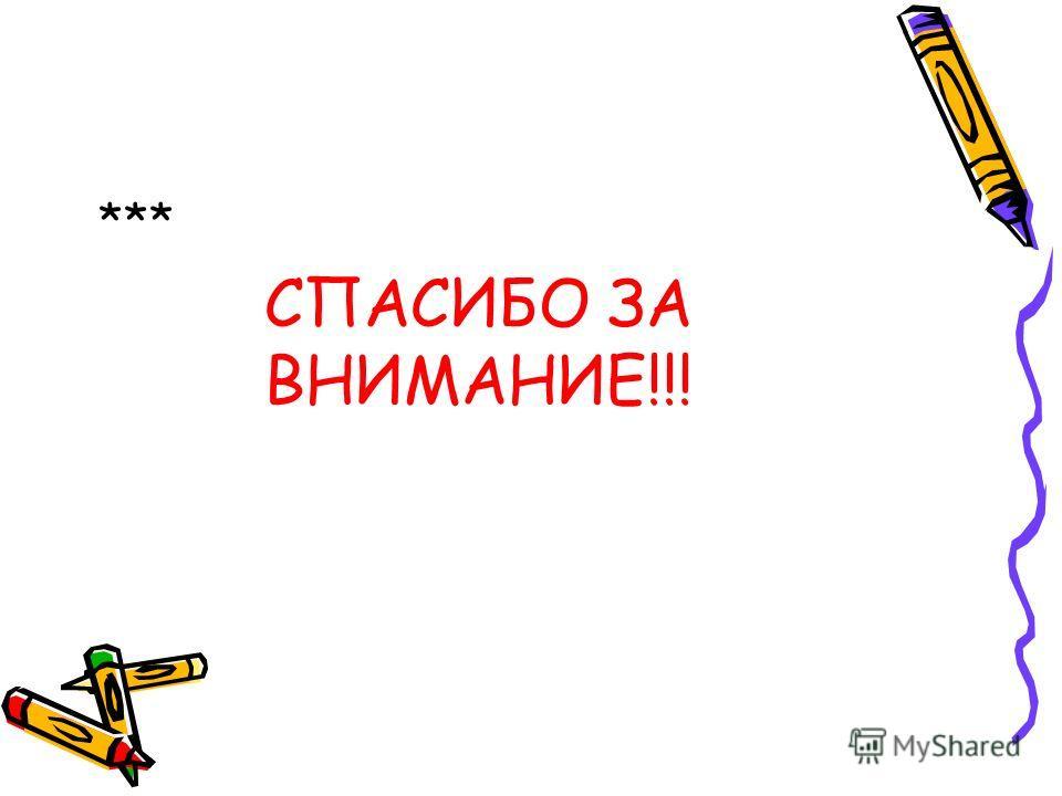 СПАСИБО ЗА ВНИМАНИЕ!!! ***
