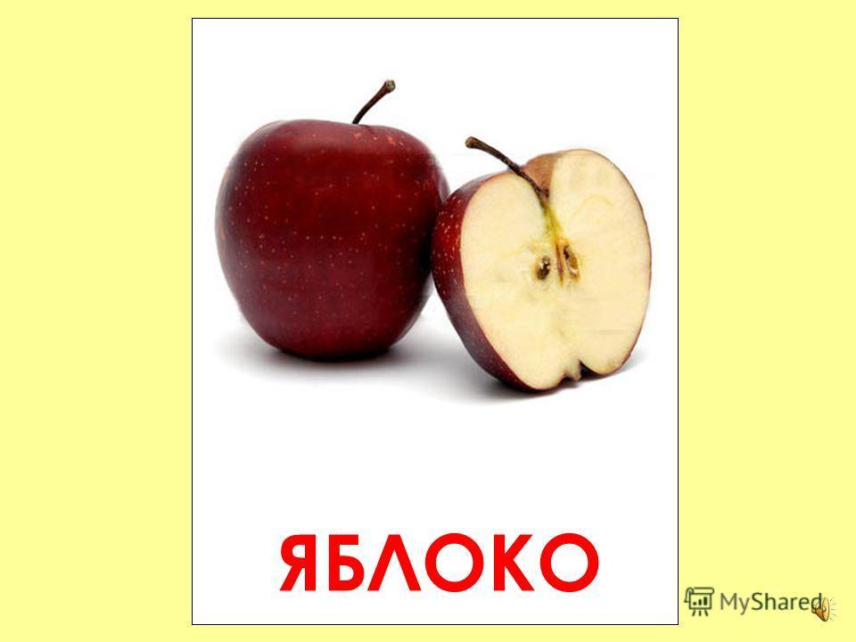 ФРУКТЫ Prezentacii.com