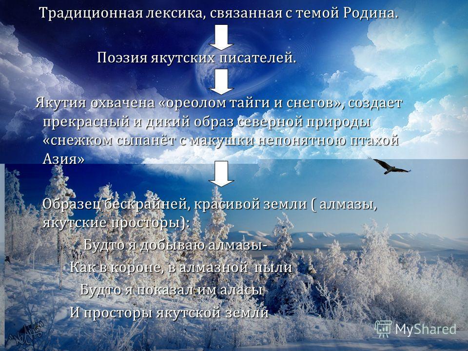 Традиционная лексика, связанная с темой Родина. Традиционная лексика, связанная с темой Родина. Поэзия якутских писателей. Поэзия якутских писателей. Якутия охвачена «ореолом тайги и снегов», создает прекрасный и дикий образ северной природы «снежком