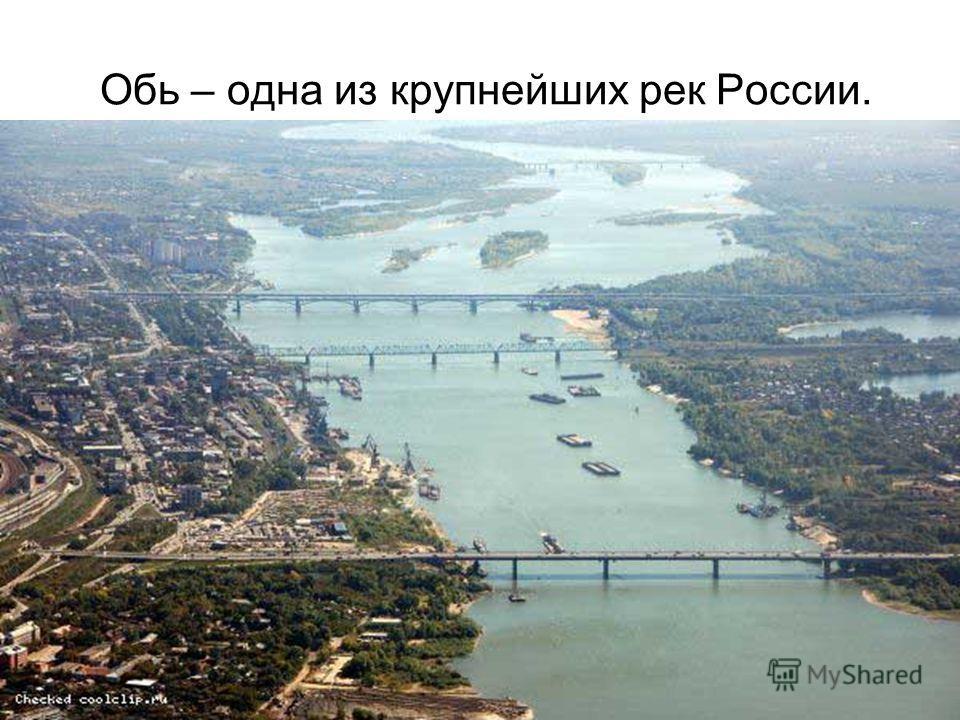 Обь – одна из крупнейших рек России.