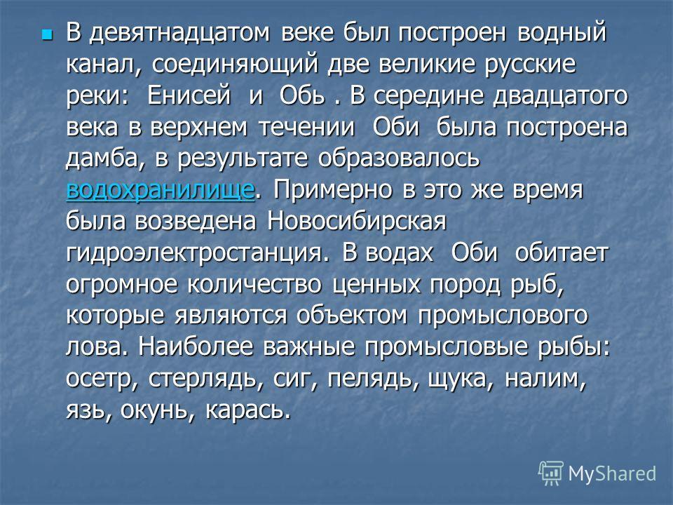 В девятнадцатом веке был построен водный канал, соединяющий две великие русские реки: Енисей и Обь. В середине двадцатого века в верхнем течении Оби была построена дамба, в результате образовалось водохранилище. Примерно в это же время была возведена