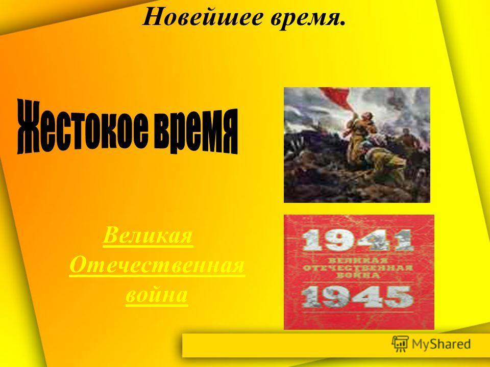 Великая Отечественная война Новейшее время.