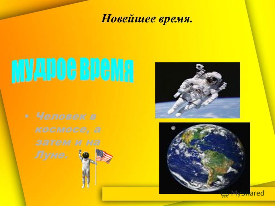 Человек в космосе, а затем и на Луне. Новейшее время.
